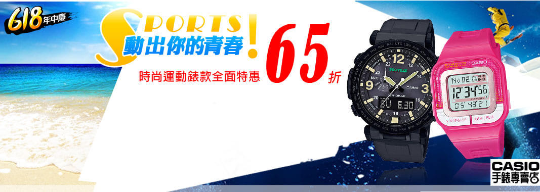 CASIO手錶專賣店 65折