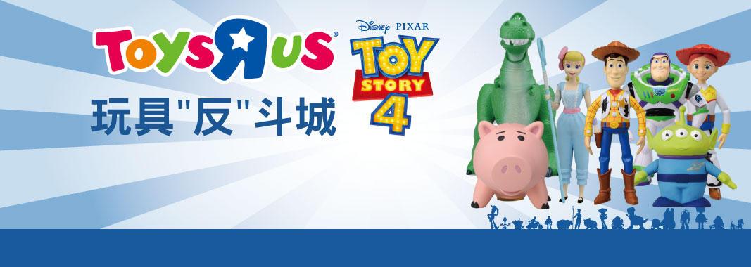 玩具反斗城 玩具總動員4