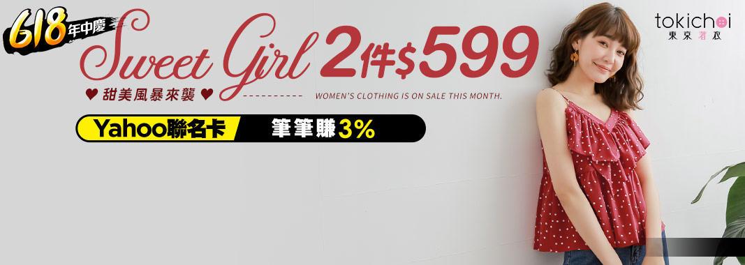 東京著衣 2件599