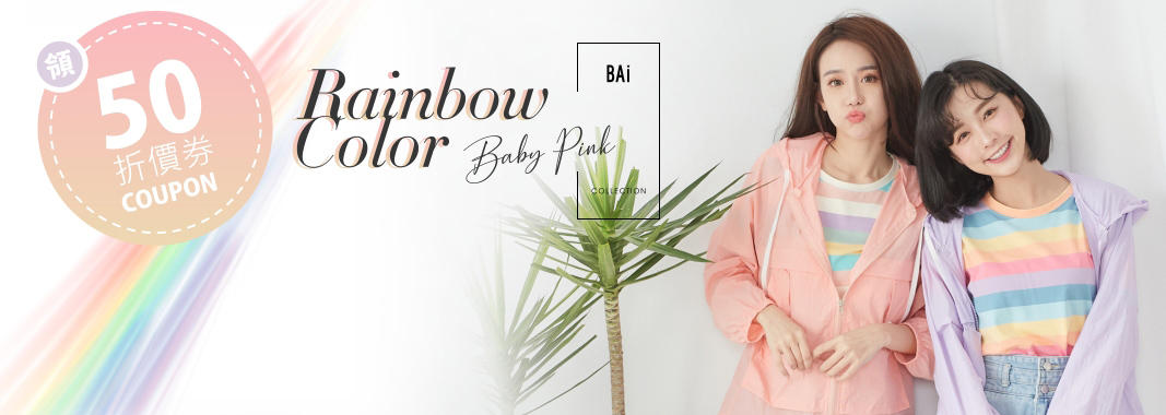 BAI e-shop 50元券