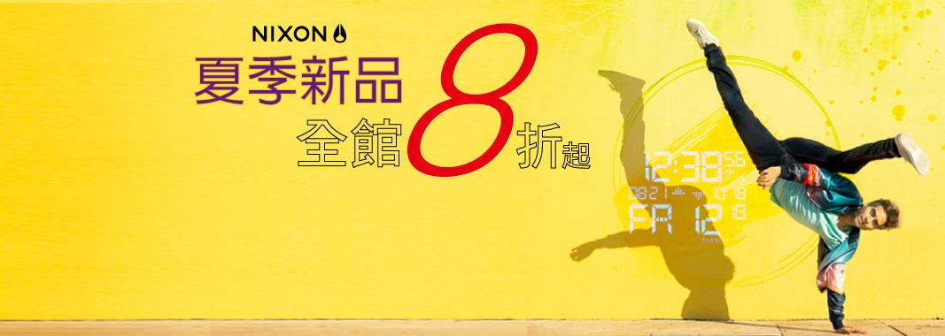 NIXON台灣總代理 全館8折起
