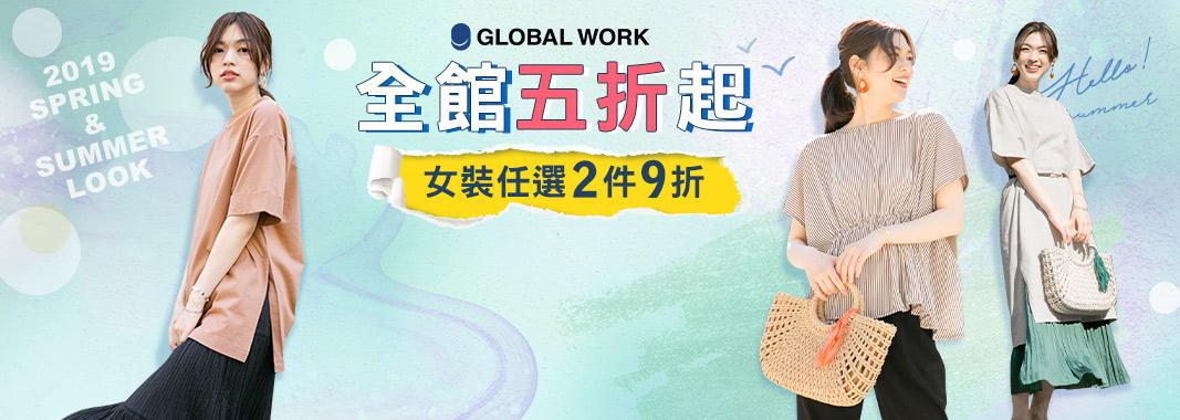 GLOBAL WORK 全館5折起
