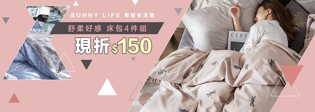 舒柔好感 寢具床包4件組 現折150元