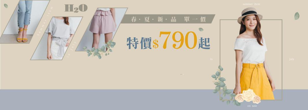 春夏新品單一優惠價790元起