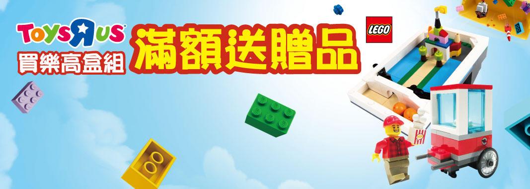 玩具反斗城 買樂高盒組 滿額送贈品