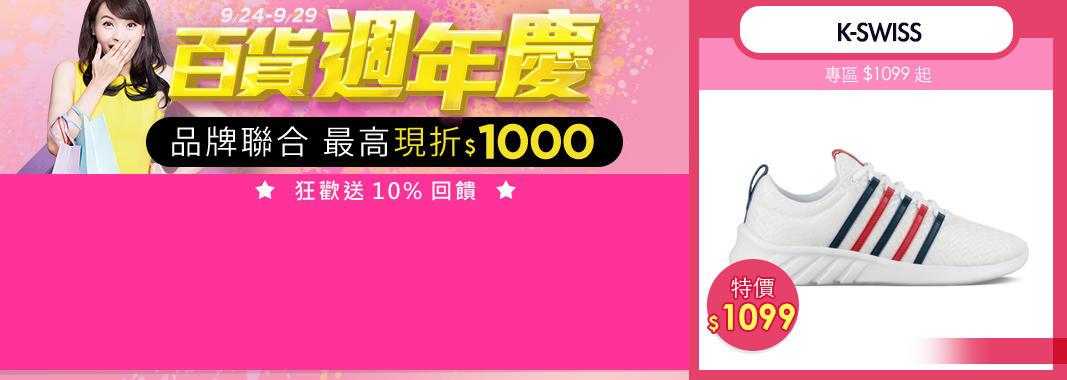 百貨周年慶  最高現折1000