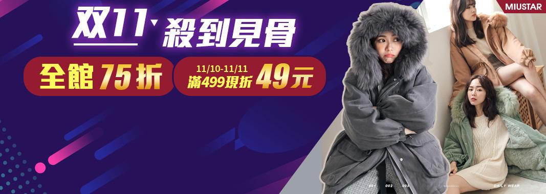 MIU STAR 全館75折