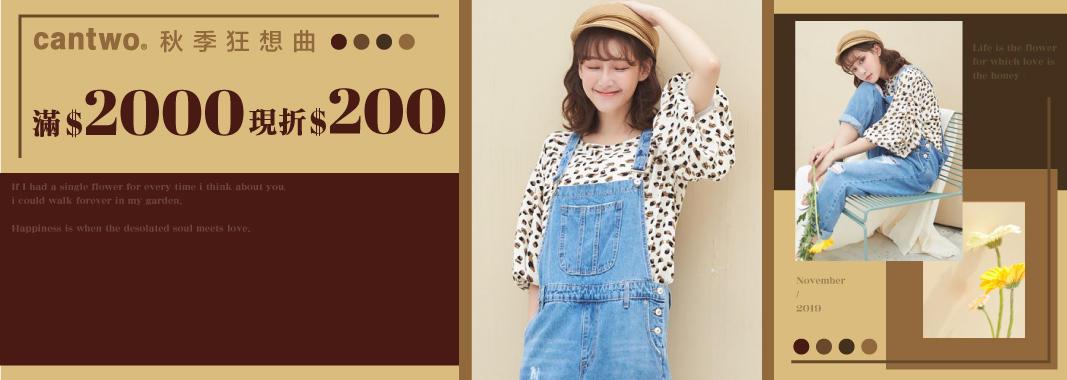 秋季狂想曲-滿2000現折250元