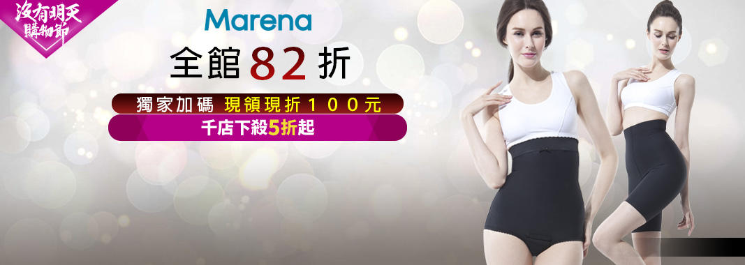 Marena 全館82折+獨家100券