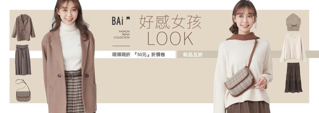 BAI e-shop現領現折50元折價券