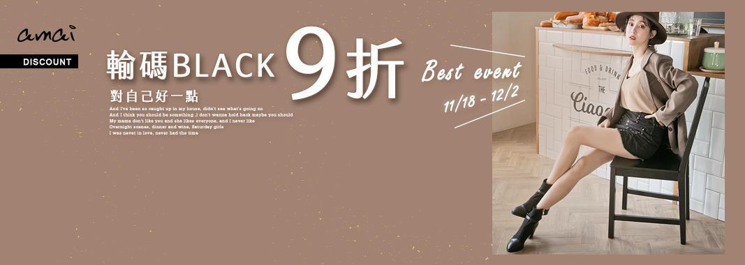 amai 輸碼BLACK 9折