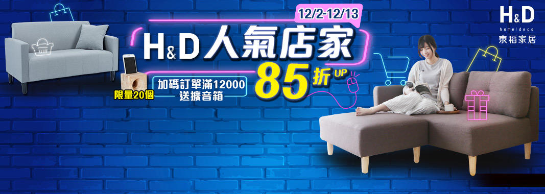 H&D 人氣店家85折