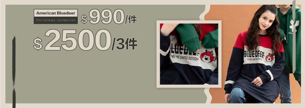 聖誕精選單件$990 | 3件$2500