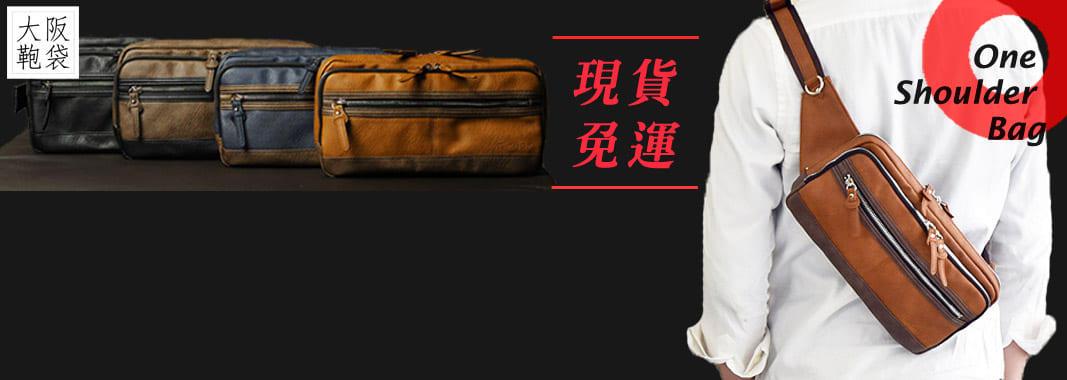 大阪鞄袋 現貨免運