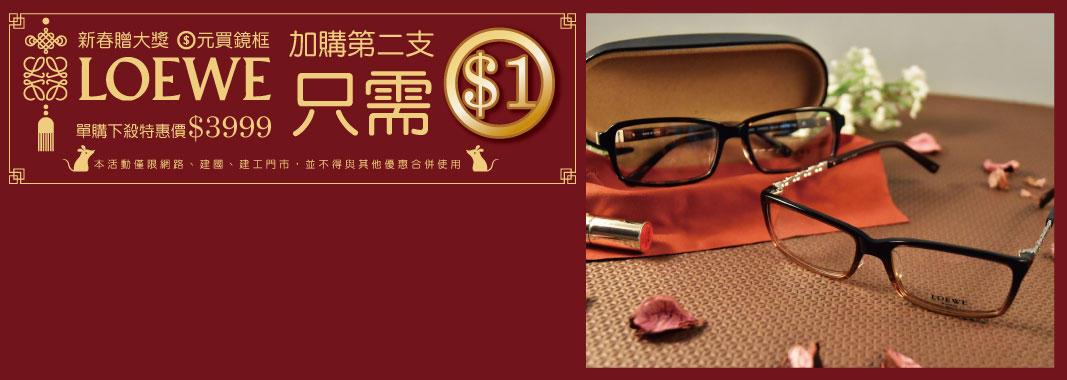 金橘眼鏡 加購第二支只需1元