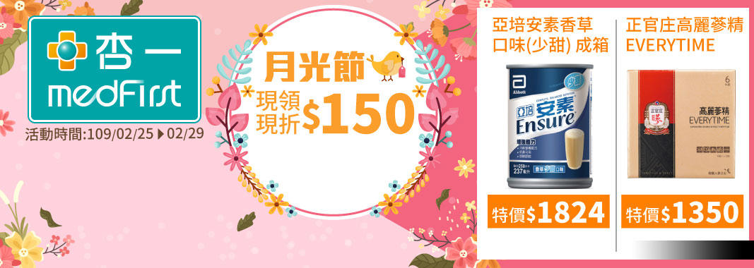 杏一 月光節$150