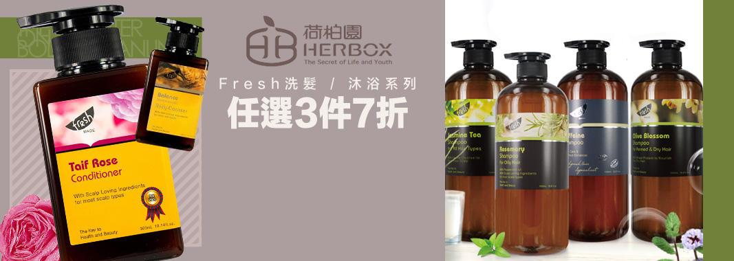 Fresh洗髮/沐浴系列 3件7折