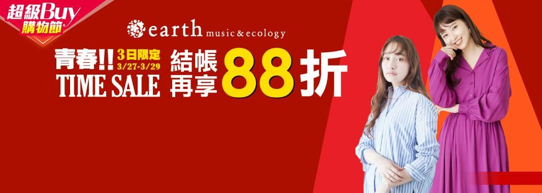 earth music 結帳再享88折