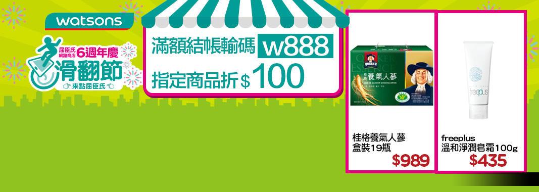 屈臣氏 輸碼折$100
