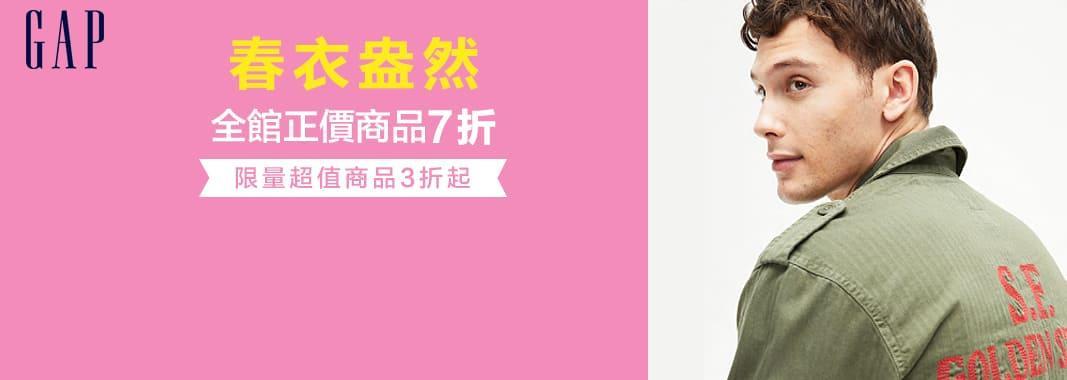 Gap官方旗艦店 全館正價商品7折