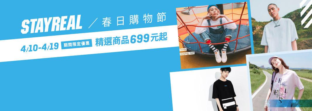 STAYREAL 精選商品699元起