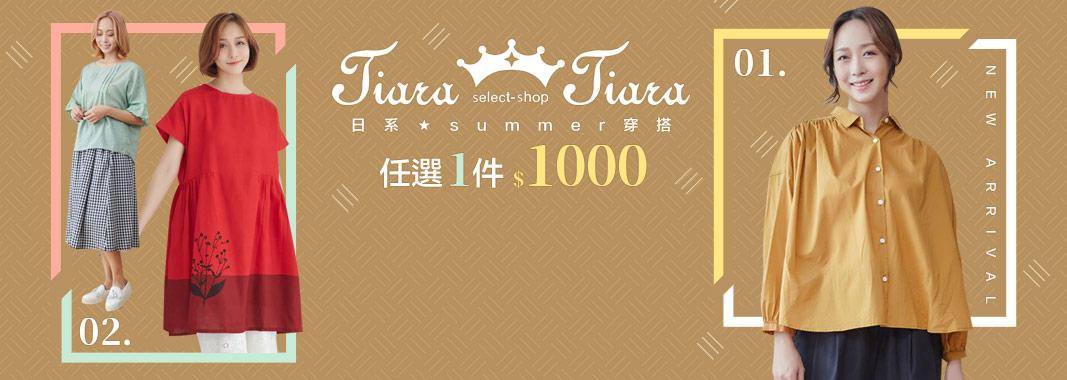 日系summer穿搭 任選一件1000元