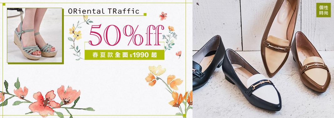 日系女鞋全面五折