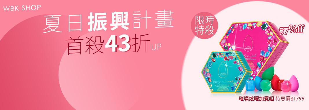 wbk shop首殺43折up
