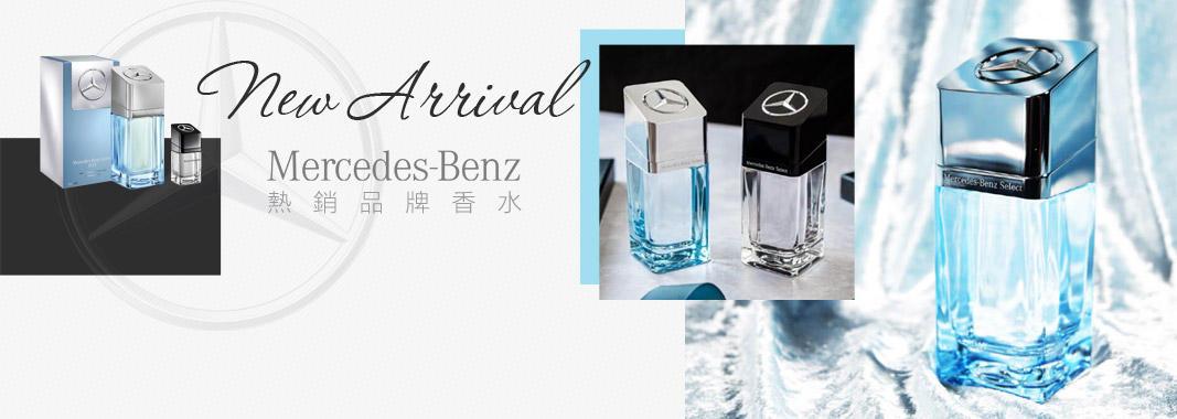 熱銷品牌香水新品上市