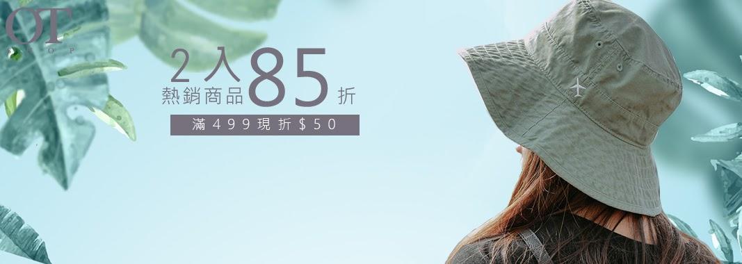 OT-SHOP 2入85折
