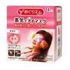 日本必買溫熱眼罩/限購1