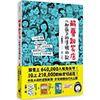 作者:八耐舜子 出版日:2018/11/01 ISBN:9789861795416