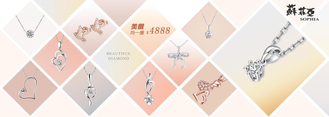 美鑽 均一價4888