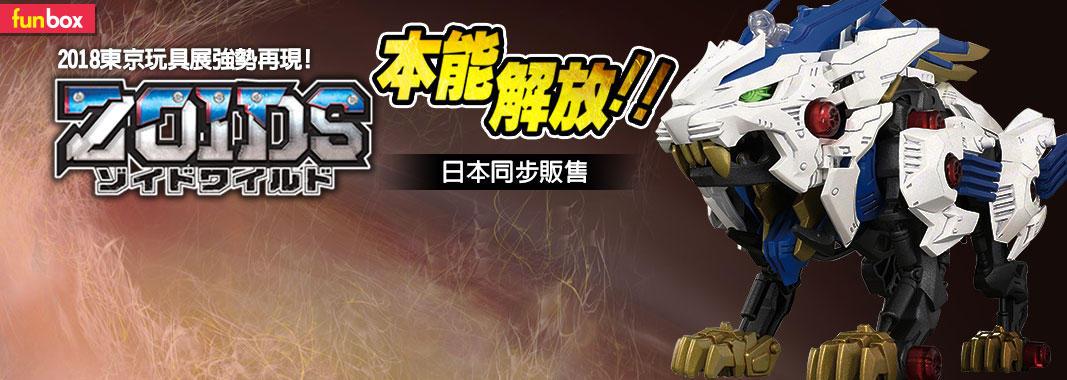 funbox★ZOIDS公仔日本同步販售