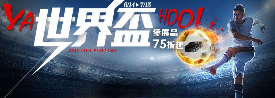 YAHOO世界盃