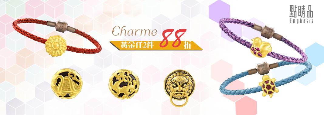 Charme黃金任2件88折