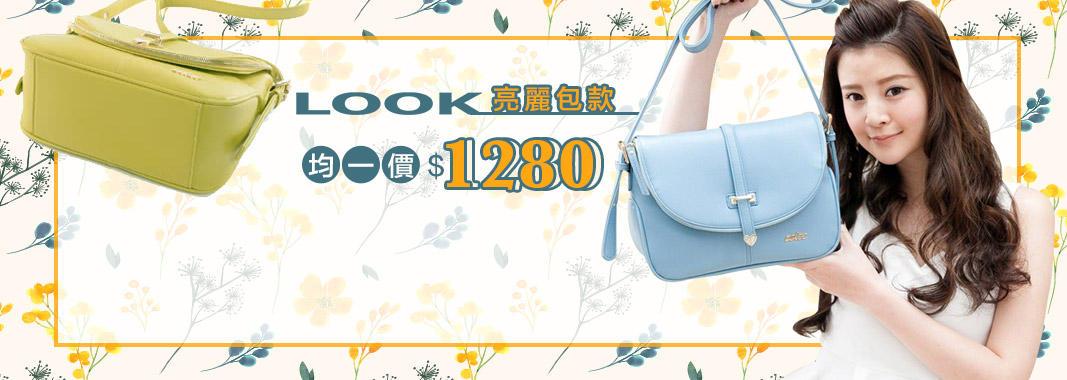 亮麗包款均一價1280