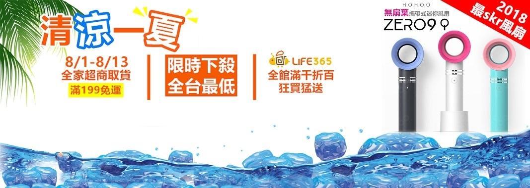 Life365-清涼一夏