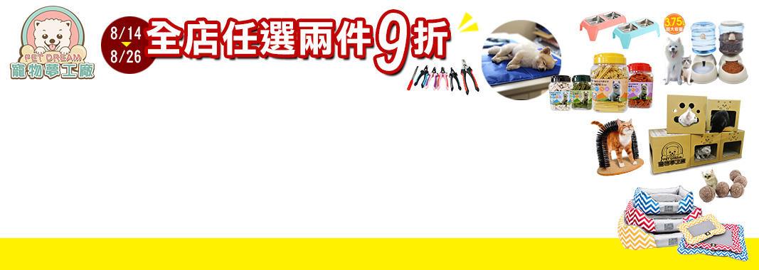 寵物夢工廠全店兩件9折