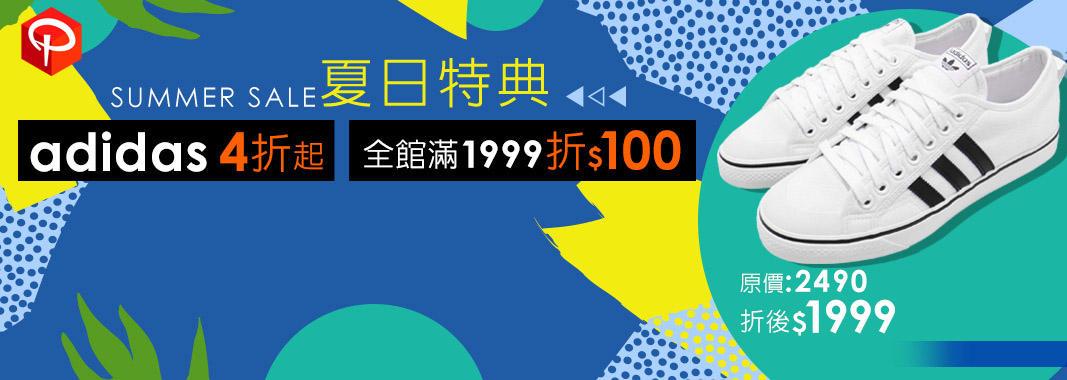 Pump306 滿額折100
