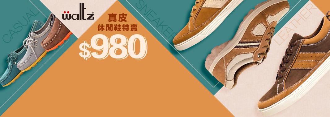 舒適鞋款任1雙980元
