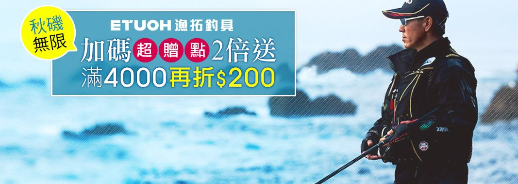 漁拓超贈點2倍送滿額再折200