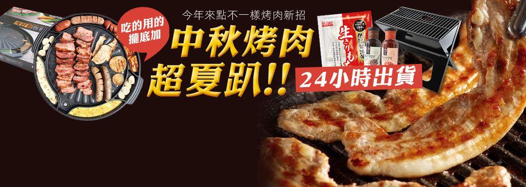 ezmore購物網 中秋烤肉24小時出貨