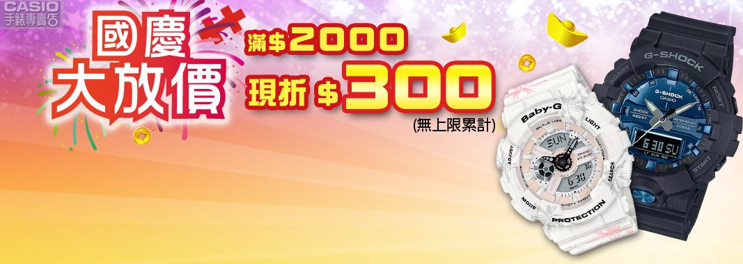 CASIO手錶專賣店滿2000折300