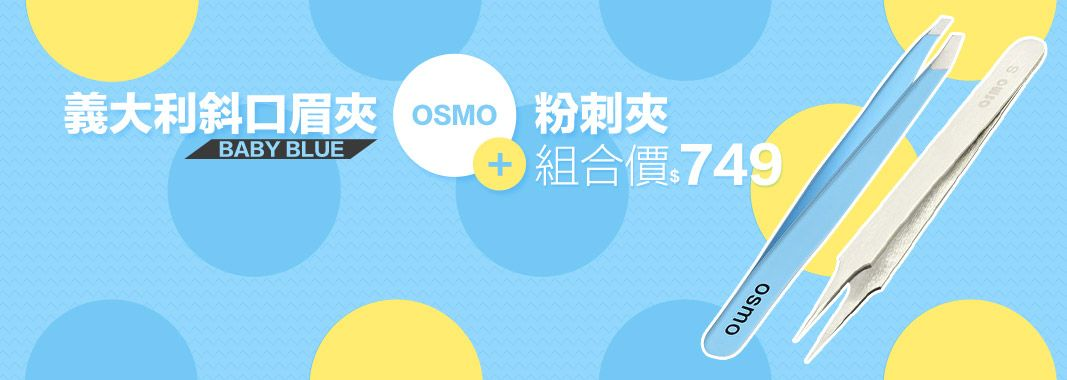 義大利斜口眉夾+Osmo S粉刺夾749