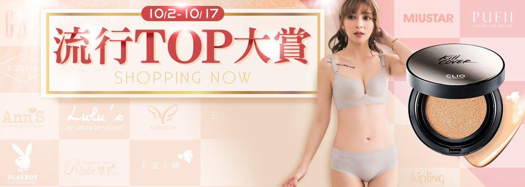 流行TOP大賞 _內睡衣 299起