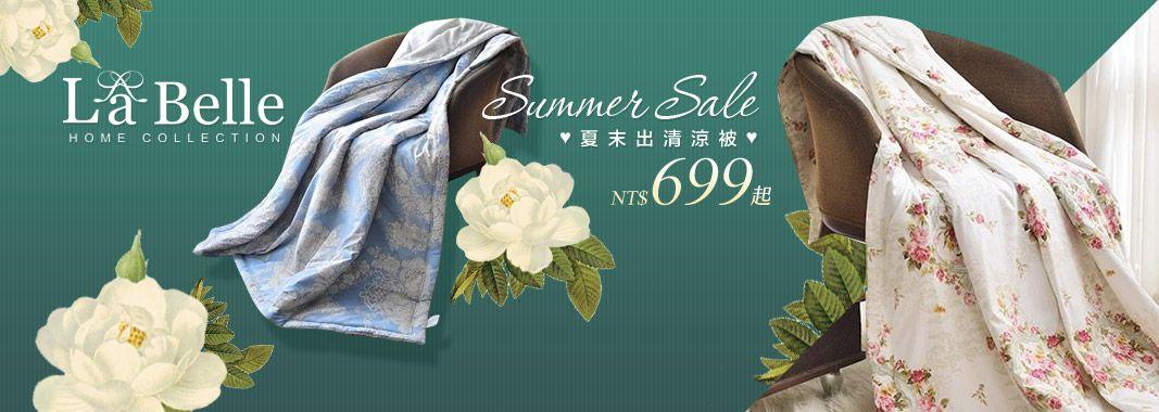 夏末出清涼被699元起