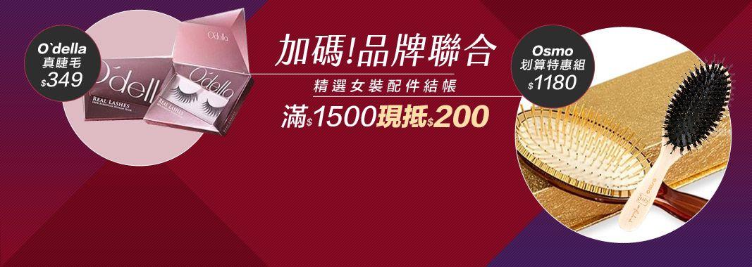 週慶加碼精選女裝配件滿1500現抵200