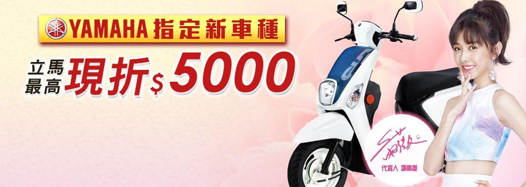 yamaha最高折5000