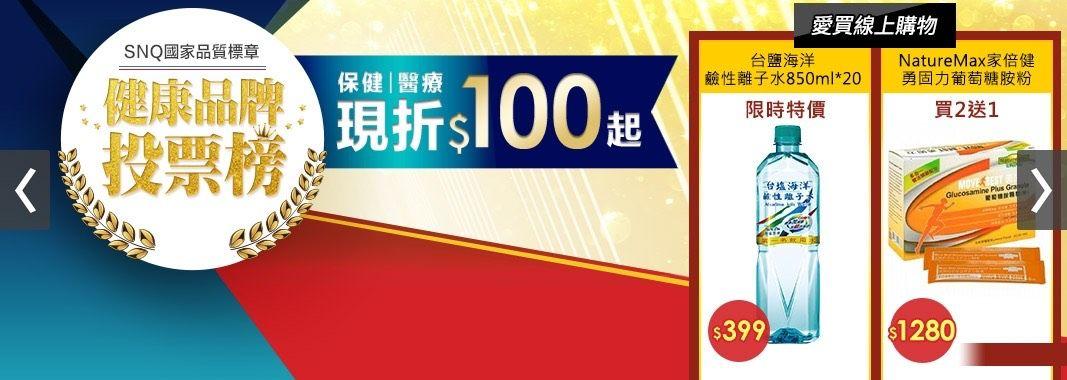SNQ愛買現領折扣碼50元